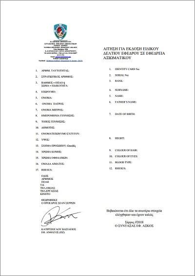 αίτηση για έκδοση ειδικού δελτίου εφέδρου σε εφεδρεία αξιωματικού