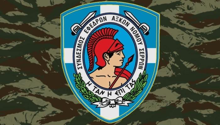 Σύνδεσμος Εφέδρων Αξιωματικών Νομού Σερρών