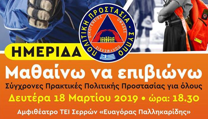 Η επόμενη μεγάλη εκδήλωση - ημερίδα που οργανώνει ο ΣΕΑΝ Σερρών έχει θέμα την πολιτική προστασία