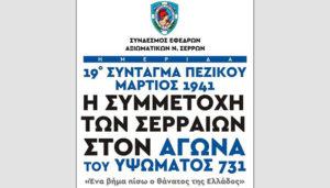 Πραγματοποιήθηκε στις 6 Μαρτίου 2019 η Ημερίδα για την ανάδειξη της συμμετοχής του 19ου Συντάγματος Πεζικού των Σερρών στις ηρωικές μάχες του υψώματος 731